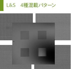 L&S 4種混載パターン